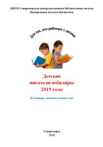 Детские писатели юбиляры