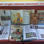 выставка памяти А.Невского